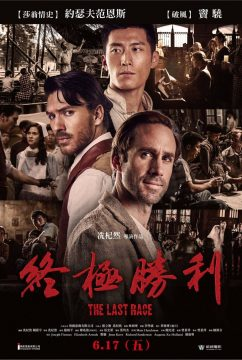 1000x1432_movie13886postersthe_last_race-taiwan