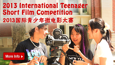 2013 International Teenager Short Film Competition