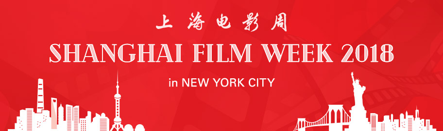 Shanghai Film Week 2018 in New York City