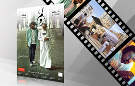 NYFA Film Has Historic Saudi Screening