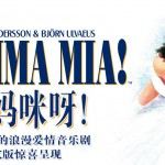 China Mamma Mia musical