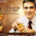 George Clooney chinese advert